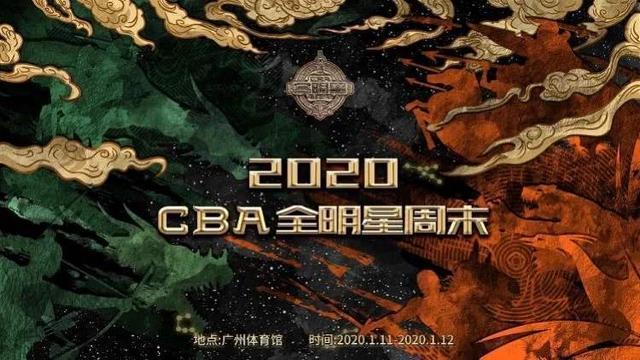 CBA全明星首日亮点:主角光环依旧,学子奋力争辉,草根初试牛刀