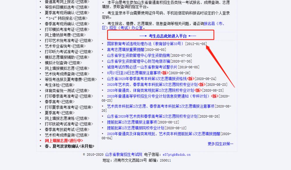 山东省春季高考专科志愿填报流程图解!