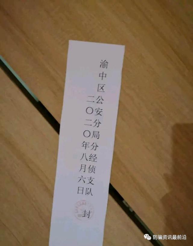全商汇集团众合天下全乐汇董事长袁山东被抓