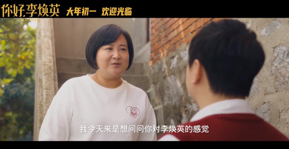 《你好,李焕英》定段2021春节,贾玲自编自导,沈腾或自发招牌