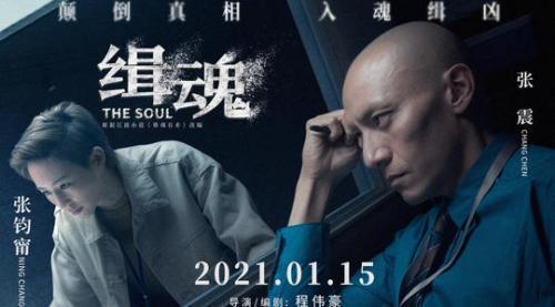 2021科幻惊悚《缉魂》4K.HD国语中字