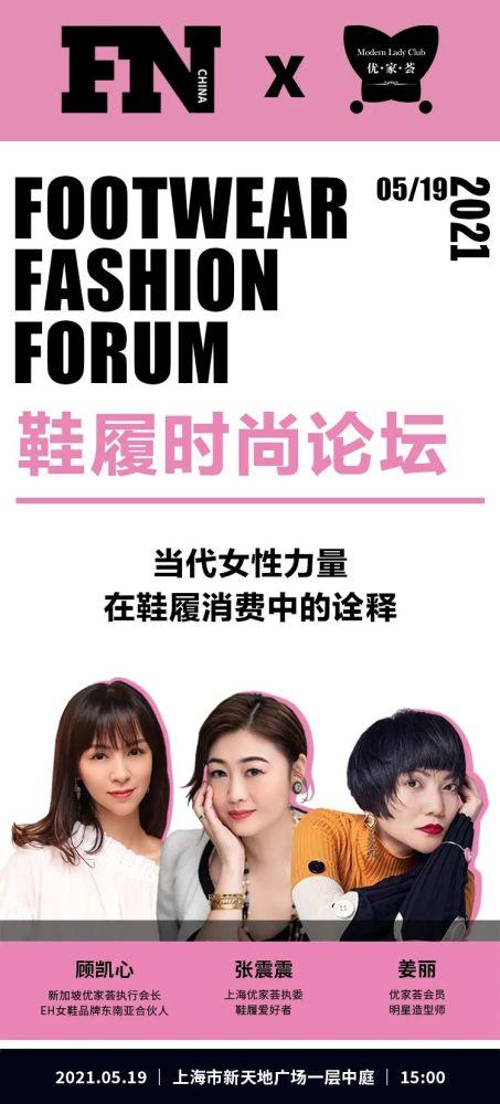 FN x 优家荟论坛_当代女性力量在鞋履消费中的诠释 时尚家庭 第1张