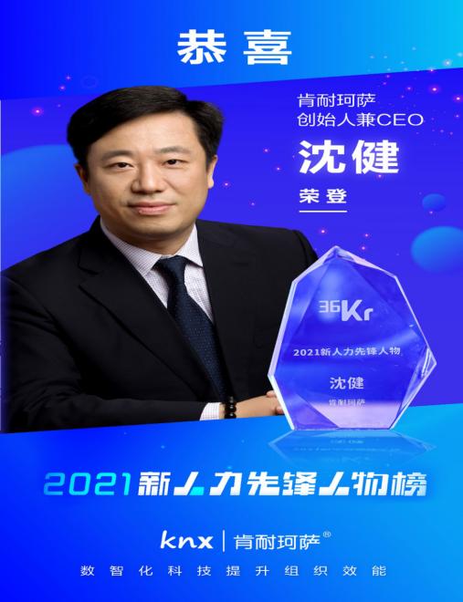 """肯耐珂萨CEO沈健荣登""""2021新人力先锋人物榜"""""""