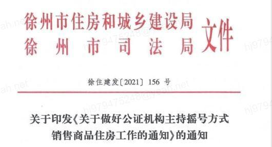 新建商品房采用摇号方式销售,徐州迎来买房摇号时代!