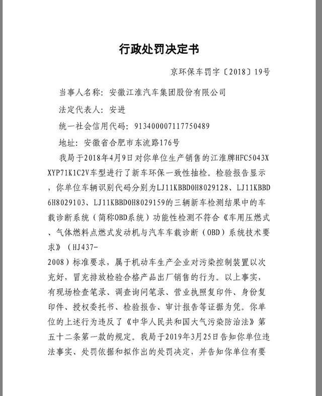 江淮汽车排放造假收1.7亿元罚单 再拖累其低盈利局面-临沂泽焜网络科技有限公司