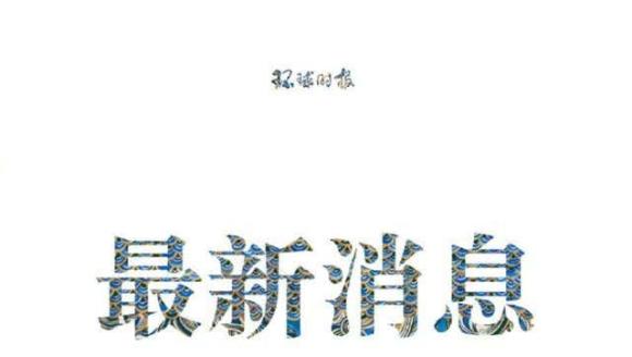 韩国一天新增505例!中方宣布将援助