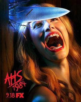 美国恐怖故事第九季 1984